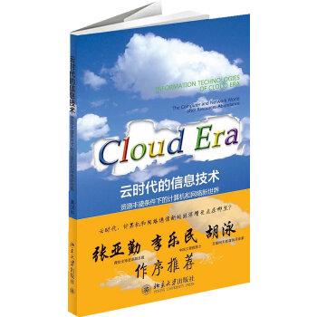 云时代的信息技...