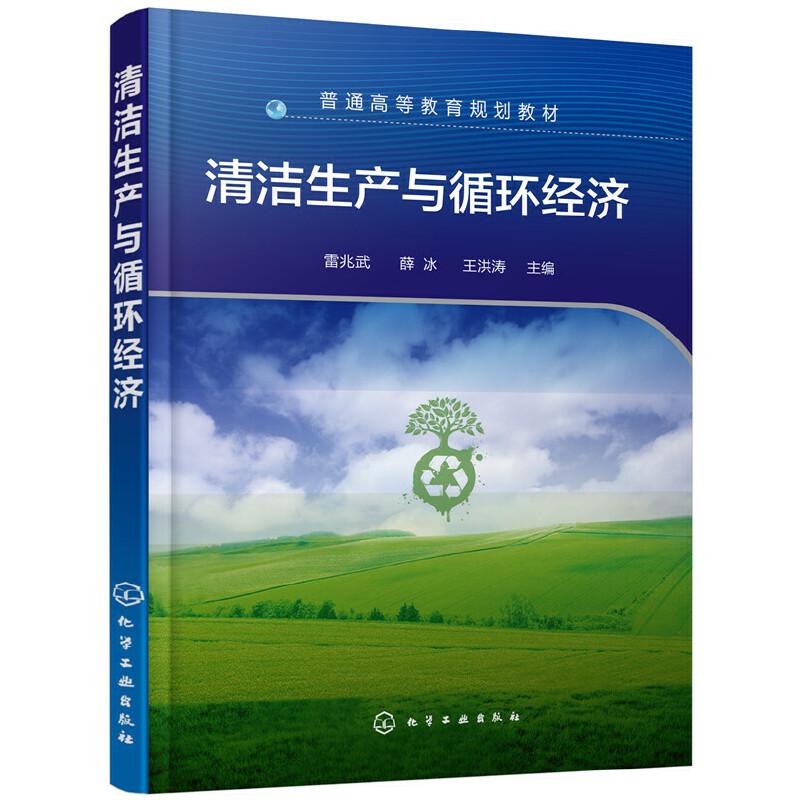 清洁生产与循环经济(雷兆武)