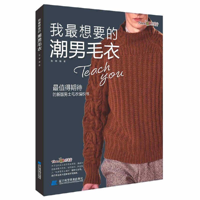 我最想要的潮男毛衣