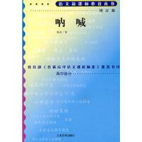 语文新课标必读丛书(增订版) 高中部分:呐喊 鲁迅 9787020070558