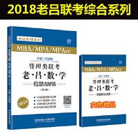 【二手旧书9成新】2018MBA/MPA/MPAcc管理类联考 老吕数学母题800练 第3版 吕建刚 可搭配英语二 吕