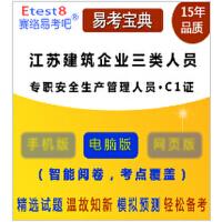 2019年江苏建筑施工企业三类人员考试(专职安全生产管理人员・C1证)易考宝典软件(机械类)