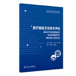 世界卫生组织医疗器械技术系列:医疗器械卫生技术评估(翻译版)