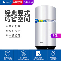 海尔(Haier)电热水器ES50V-U1(E)50升 竖式省空间预约电脑版三档功率
