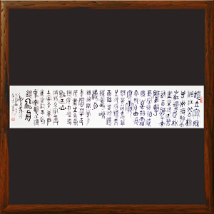 2.35米毛 主 席词《沁园春-长沙》贺亚山 台湾中华艺术学会名誉会长、国家一级书法家