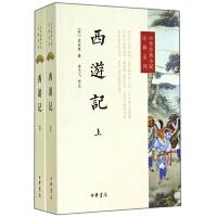 西游记(上下)/中华经典小说注释系列