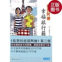 【旧书二手书85成新】佐贺阿嬷:幸福旅行箱/(日)岛田洋七 著/南海出版社