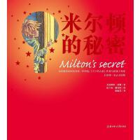【二手旧书8成新】米尔顿的秘密 埃克哈特・托利 /罗勃・弗里德曼 /法兰 9787538546460
