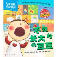 【新书店正版】儿童品格养成系列:不想长大的小豆豆(韩)安善模东方出版社9787506051132