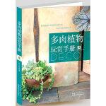 多肉植物玩赏手册(多肉植物与杂货的完美结合,纯正日式ZAKKA风)