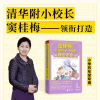 窦桂梅 : 影响孩子一生的主题阅读. 小学五年级专用