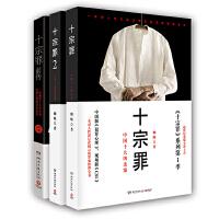 十宗罪合集・第一辑(十宗罪前传+十宗罪纪念版+十宗罪2纪念版)