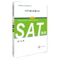 SAT阅读(美国高校入学考试指导丛书)
