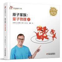红袋鼠物理千千问・原子家族:量子物理1(书店版)