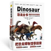 恐龙全书 兽脚恐龙百科图鉴(只有看过这本书,你才能说你真正了解恐龙!恐龙权威专家带领5位编辑历时3年精心审订。)