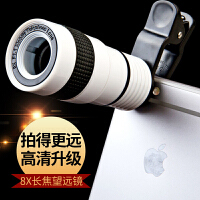 【当当直营】【礼品卡】手机单反镜头 手机望远镜8X多功能放大镜头 iphone6 手机通用单筒拍照神器长焦距外置摄像头6plus