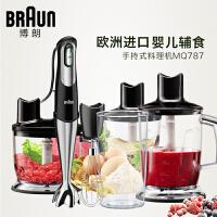 【当当自营】Braun/博朗 MQ787多功能料理棒搅拌棒 电动手持家用料理机搅拌机