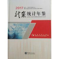 龙岩统计年鉴2017