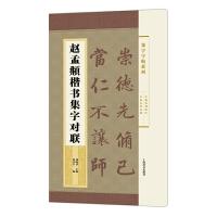 集字字帖系列・赵孟�\楷书集字对联