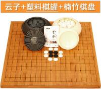 云子围棋套装2厘米厚楠竹盘双面两用儿童学习五子棋棋盘套装