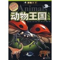 探秘天下系列:动物王国大发现