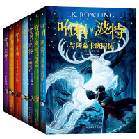 哈利・波特(套装1-7册)《语文》教材推荐阅读书目,外国儿童文学经典,新英国版封面平装版