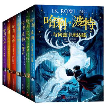 哈利·波特(套装1-7册)《语文》教材推荐阅读书目,外国儿童文学经典,新英国版封面平装版