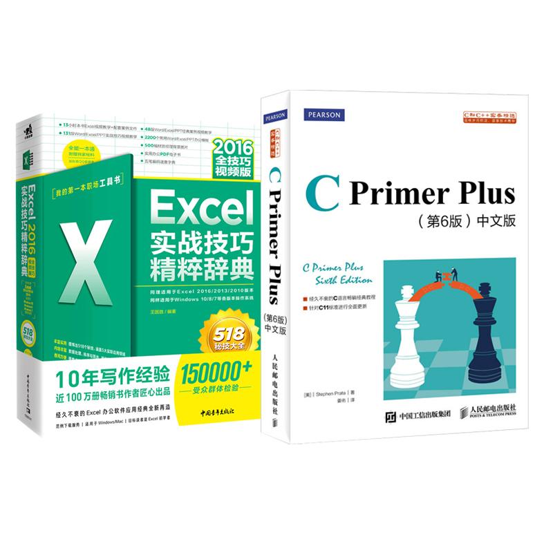 C Primer Plus 第6版 中文版+Excel 2016实战技巧精粹辞典(全技巧视频版)