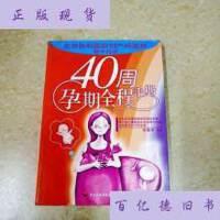 【二手旧书9成新】DI270191 40周孕期全程手册・北京协和医院妇产