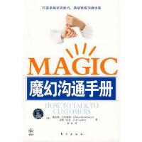 MAGIC魔幻沟通手册(最前沿的沟通艺术读本)