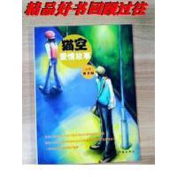 【二手旧书9成新】 猫空爱情故事--藤井树系列
