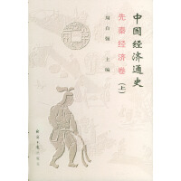 中国经济通史--先秦经济卷(上中下卷)