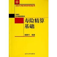 寿险精算基础/北京大学数学教学系列丛书