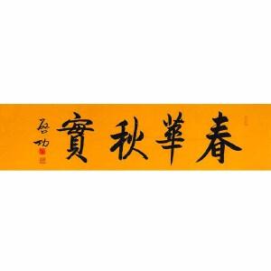 中国书法协会名誉主席 启功《春华秋实》DW217
