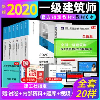 现货正版注册一级建筑师教材2020官方考试教材全套6本1-6分册全套2020年一级注册建筑师设计前期场地设计建筑结构建筑设备建筑教材