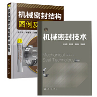 【全2册】机械密封结构图例及应用机械密封技术设计制造工程技术机械密封实用技术机械密封设计制造使用维修