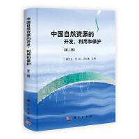 中国自然资源的开发、利用和保护 (第二版)