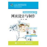网页设计与制作(Dreamweaver CS6) 9787121249617