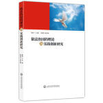 依法治国的理论与实践创新研究 9787552010640