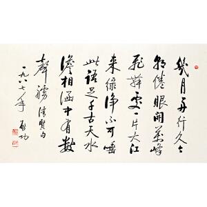 启功 附出版《书法》纸本镜片