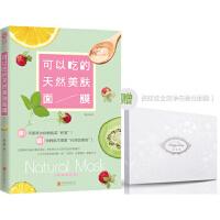【新书店正版】可以吃的天然美肤面膜夏文晴北京联合出版公司9787550233386