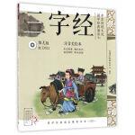 中华传统文化・国学经典诵读(幼儿版):三字经 注音美绘版