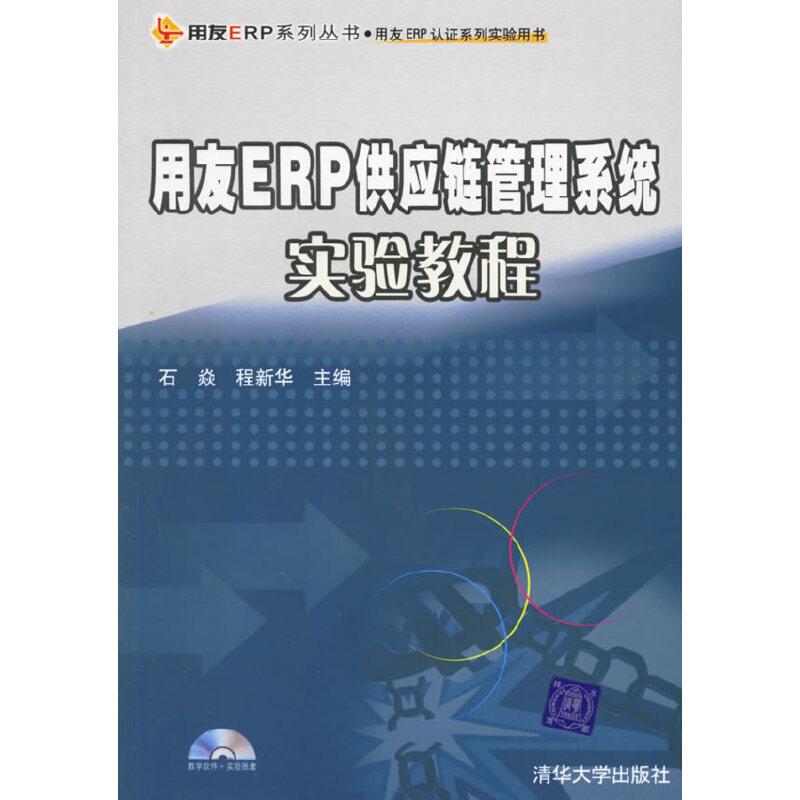 用友ERP供应链管理系统实验教程(含盘)