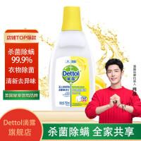 Dettol滴露清新柠檬衣物除菌液750ml 家居衣物除菌液 与洗衣液、柔顺剂配合使用
