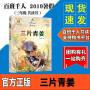 《三片青姜》19sq百班千人暑期嘉年华三年级共读书常新港儿童文学