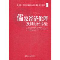 儒家经济伦理及其时代命运