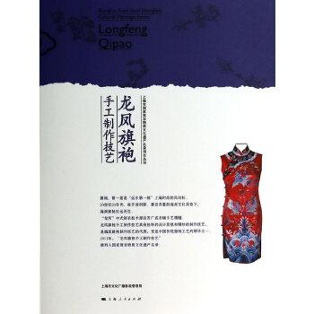 龙凤旗袍手工制作技艺