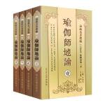 瑜伽师地论(全四册)
