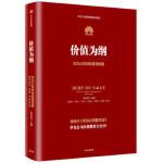 价值为纲:华为公司财经管理纲要( 9787508680774 :黄卫伟;编委:殷志峰、成维华、苏宝华 、曾锦良、 中信