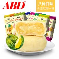 ABD细沙水果芒果蓝莓草莓榴莲饼200g袋装糕点夹心早餐茶零食